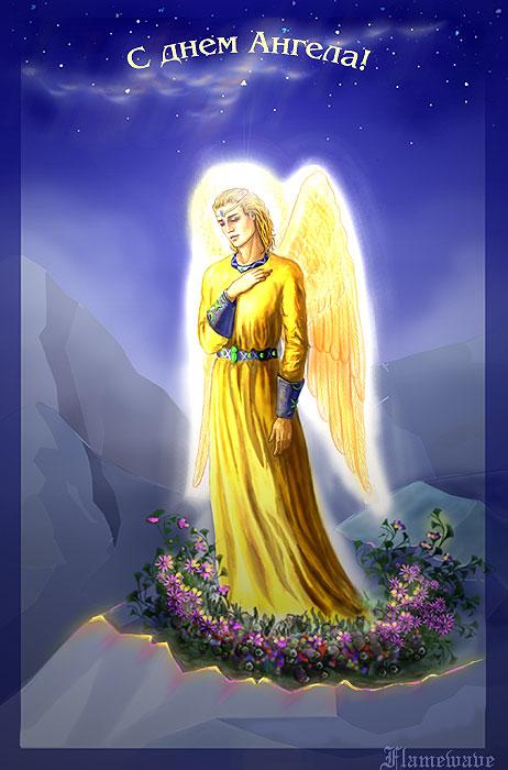 Открытки с днём ангела дмитрия 48