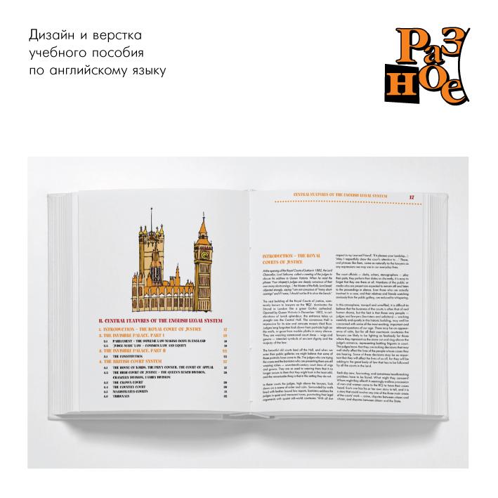 Дизайн учебное пособие