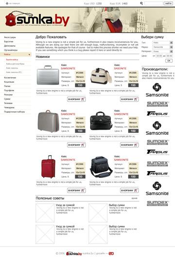 Вид деятельности: Интернет магазин сумок для ноутбуков. полиграфия...