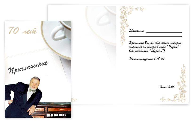Как сделать приглашение в фотошопе на юбилей