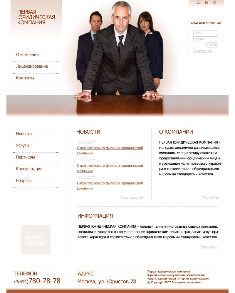 Юридическая фирма Клифф