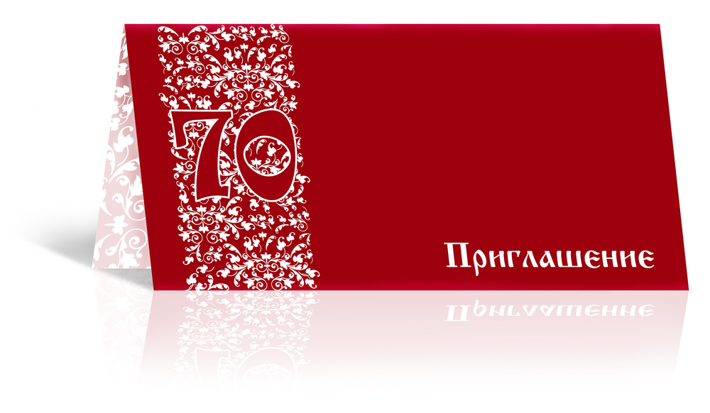 Пригласительная открытка на юбилей села 57