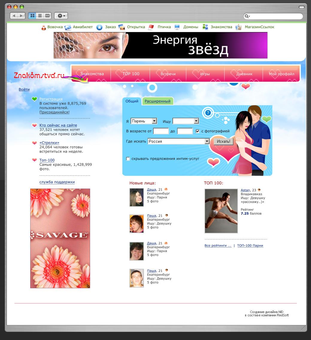 Сайты интим знакомств для телефона 22 фотография