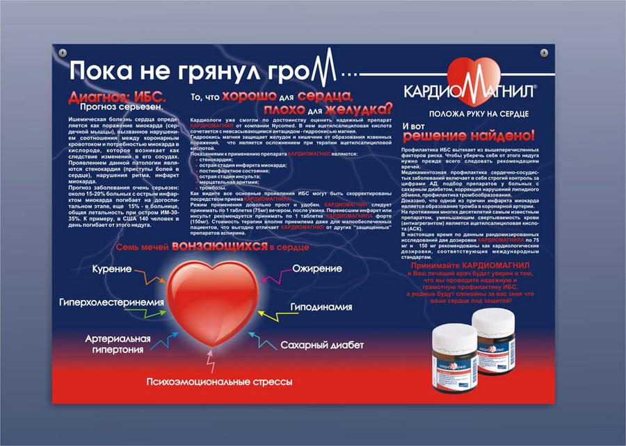 кардиомагнил и аналогичные препараты