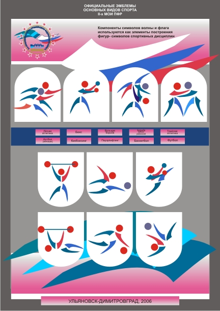символика и талисман олимпиады в лондоне