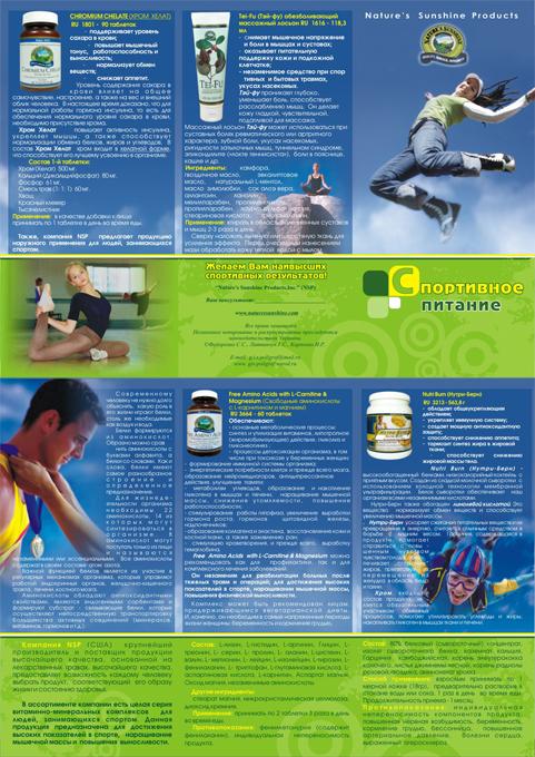 буклет о спорте и здоровом образе жизни