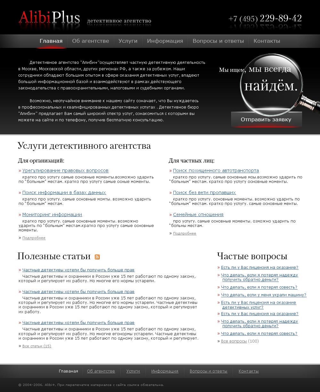 Дизайн сайта работа