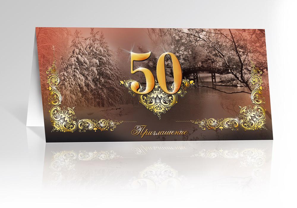 Юбилей 60 лет приглашение на юбилей 50