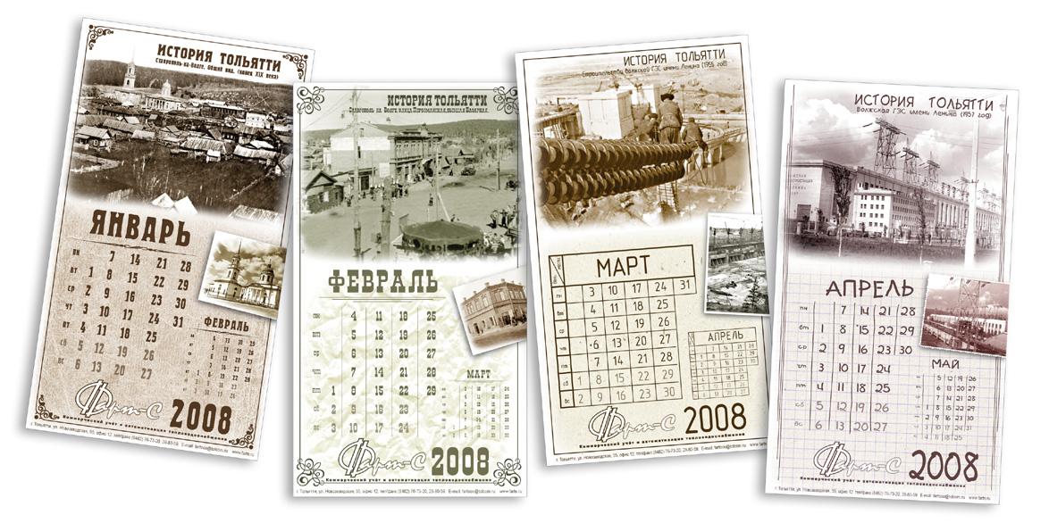 Фото календарь истории