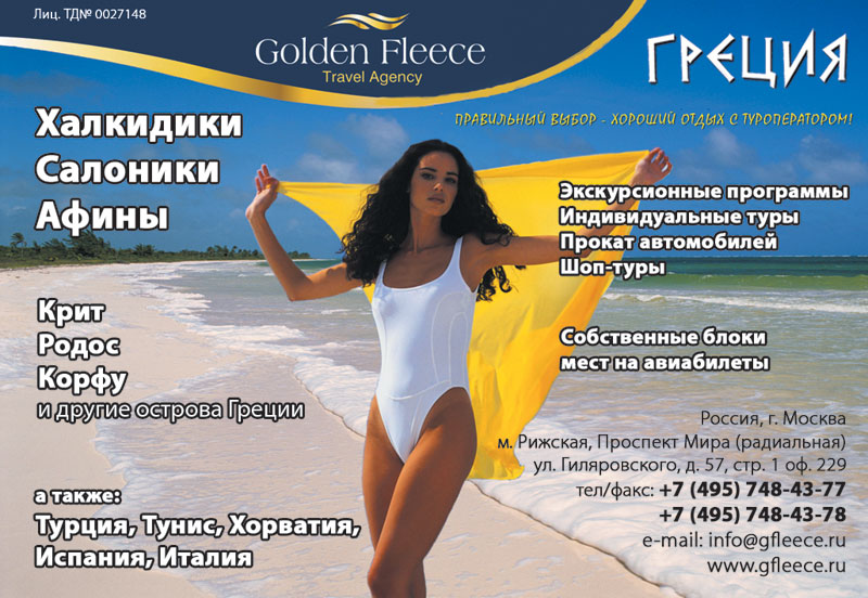 "Модуль для ""Golden Fleece"""