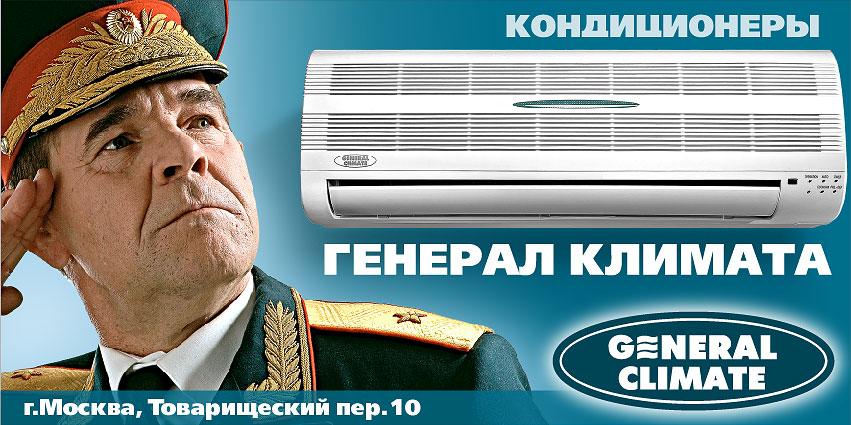 """9. Кондиционеры  """"General Climate """". наружная реклама кондиционеров."""