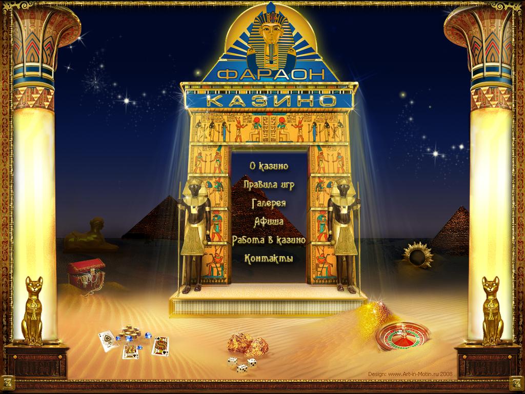 Казино фараон в омске arena online казино