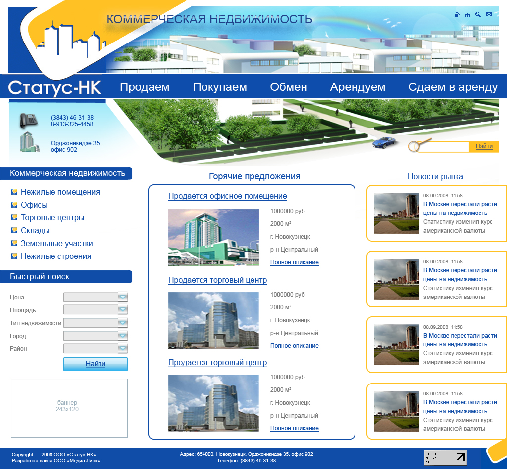 Дизайн коммерческой недвижимости