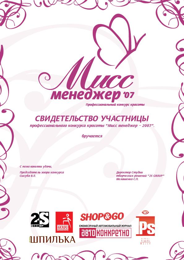 Удалённая работа Работа фрилансера Доценко Сергей vanillarabbit  Сертификат участницы конкурса красоты