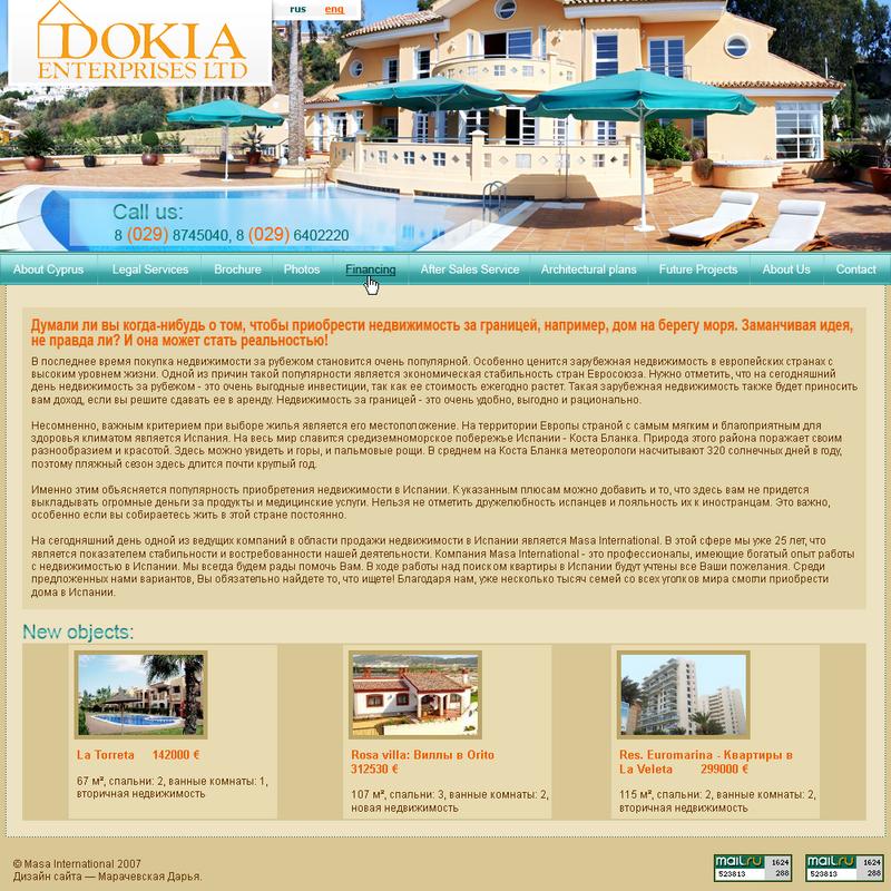 Работа в недвижимости в испании