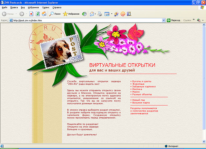Создать свою виртуальную открытку