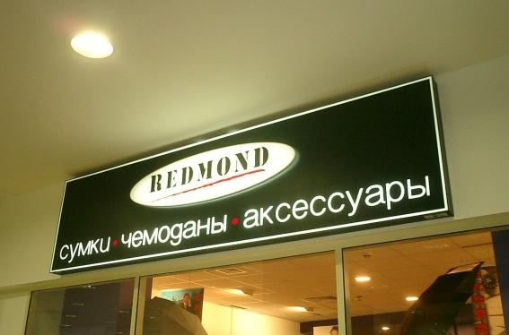 """Удалённая работа Комментарии к работе  """"REDMOND - 5  """" Куликов Денис."""