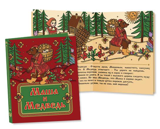 STUDIOMARE - дизайн упаковки, дизайн этикетки - Книжка-малышка Маша и Медведь.