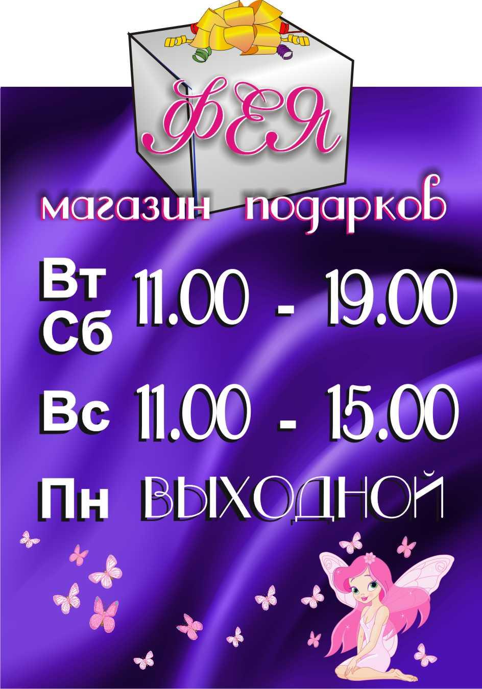 Магазин Фея Казань Режим Работы