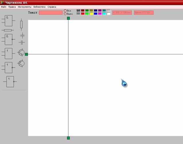 Программа для черчения схем электрических.  На следующем рисунке представлено окно программы рабочая область которого...
