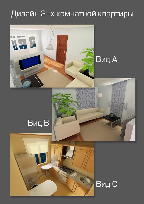 "1. Дизайн 2х комнатной  ""Хрущевки "" - 3D."