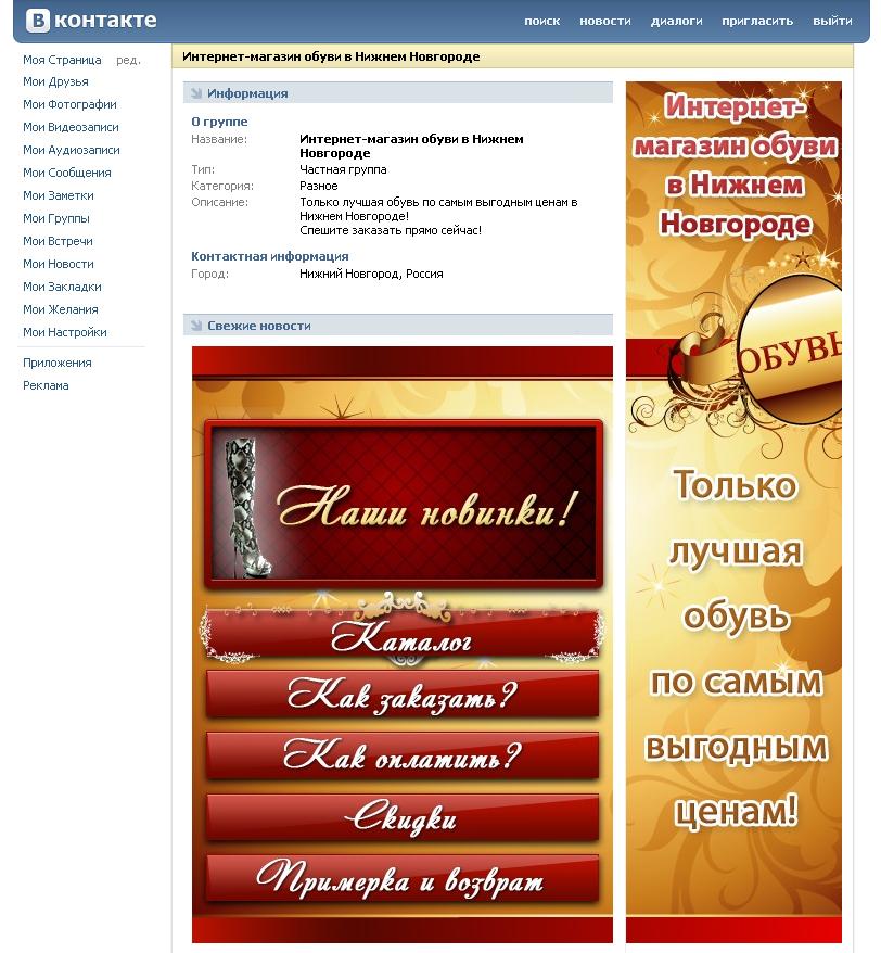 Как сделать интернет-магазин в вконтакте 193