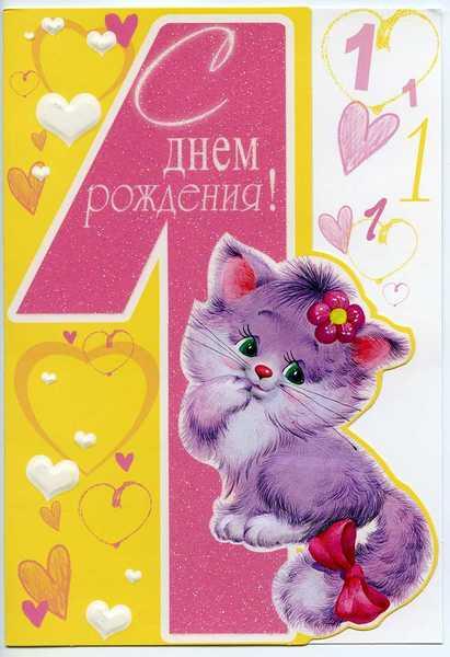 Поздравления с первым днем рождения открытка