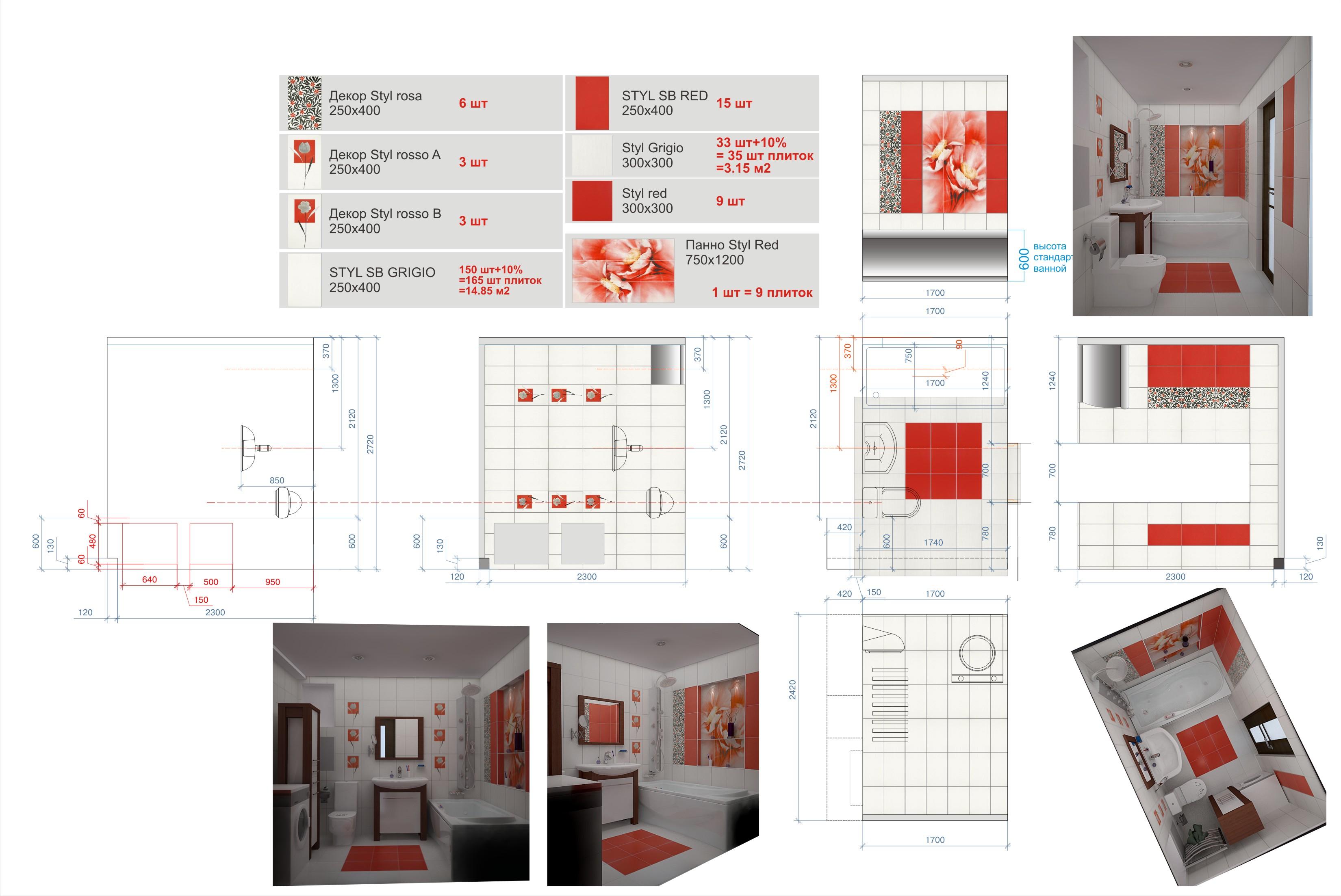 Схема раскладки плитки на фартук