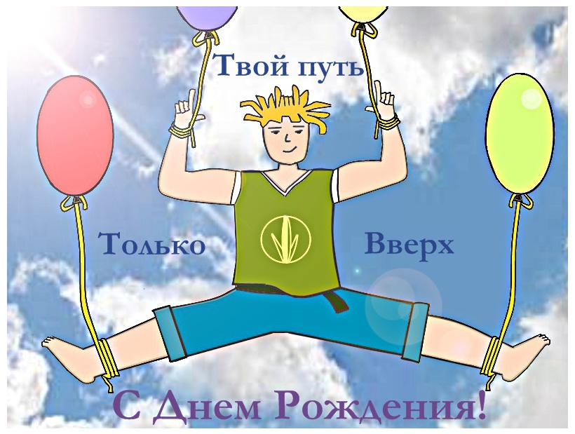 Поздравления с днем рождения для актеров