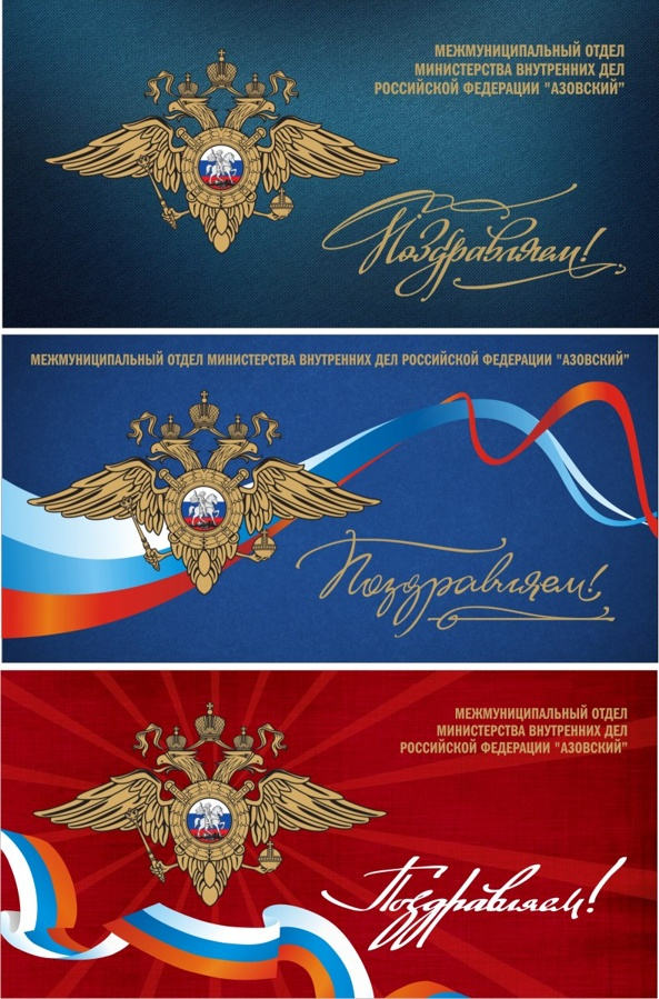 Поздравление мвд с днем россии 64