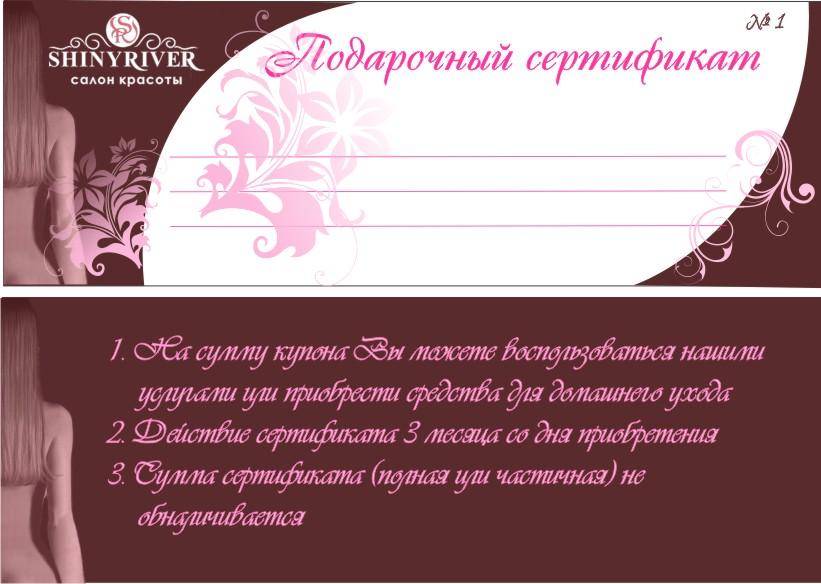 Стихи к подарку сертификат в салон красоты  - на сайте mehkom.ru 83
