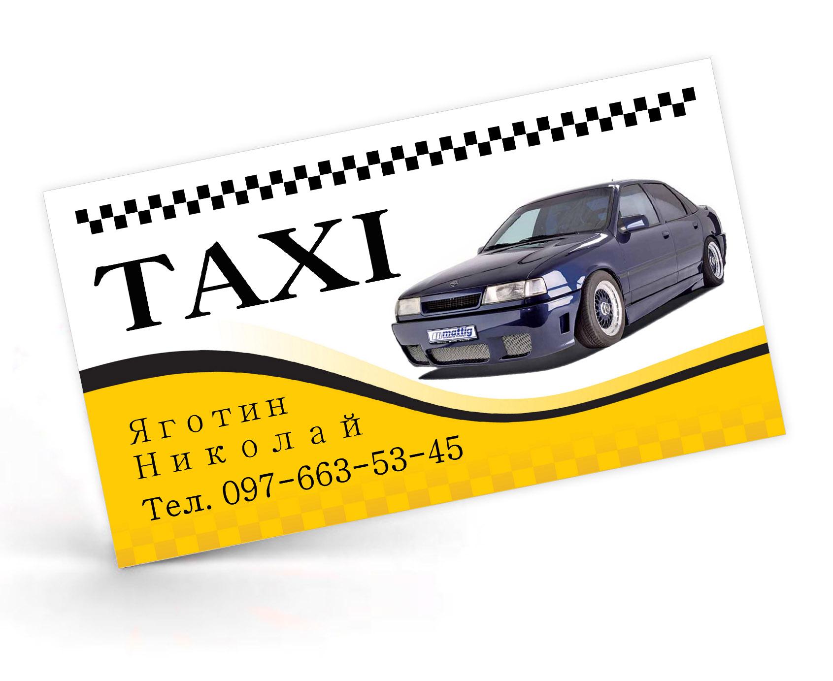 Визитки для такси своими руками