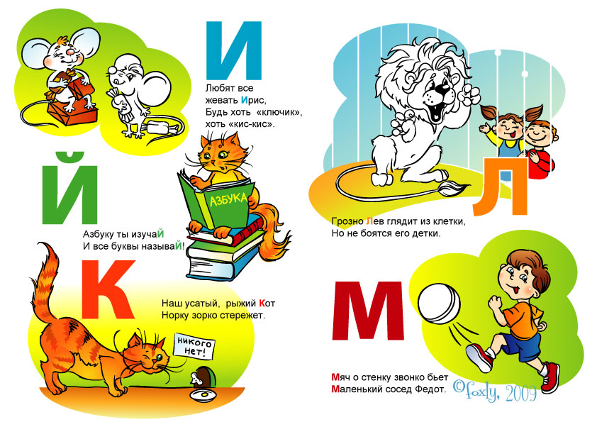 Книжка малышка своими руками для 1 класса азбука