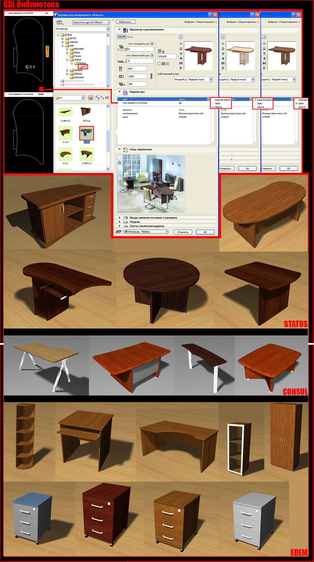 ... Дарья Бычкова [kbch] | Библиотека мебели: free-lancers.net/users/kbch/projects/203841