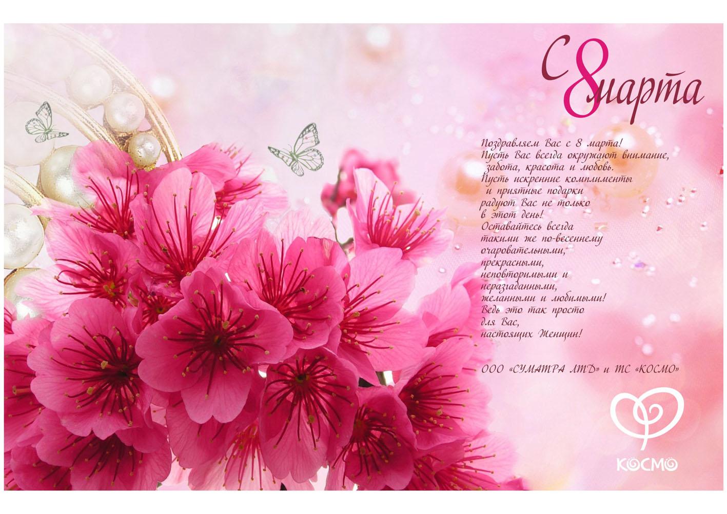 свой адрес поздравление с 8 марта с цветами фото цены, указанные авиабилеты