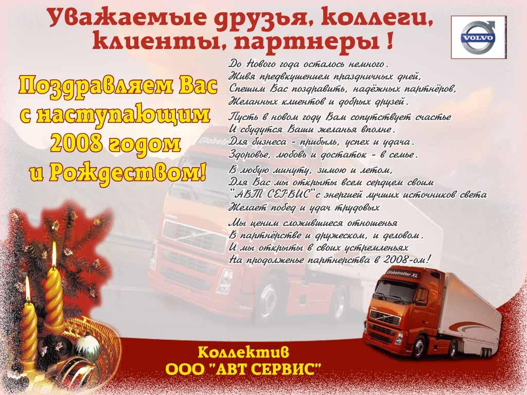 Поздравления транспортной компании