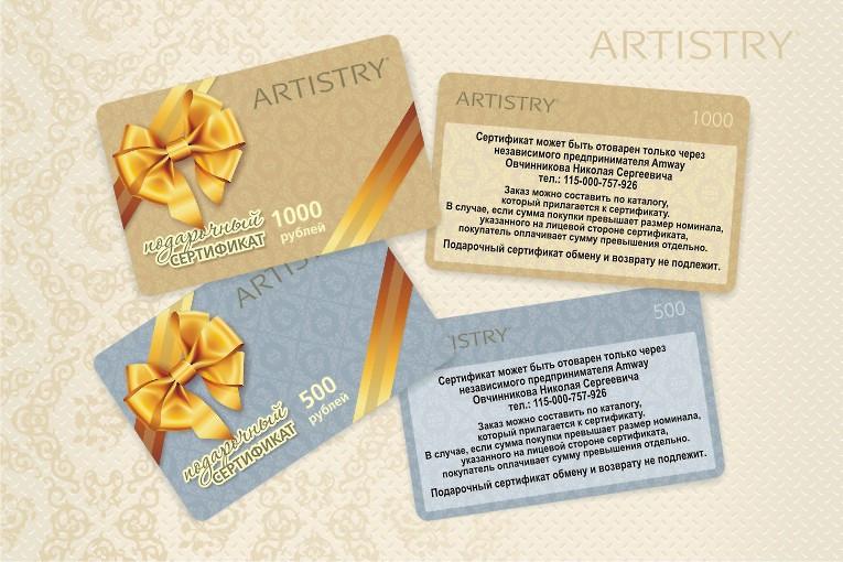 Подарочные сертификат дизайны