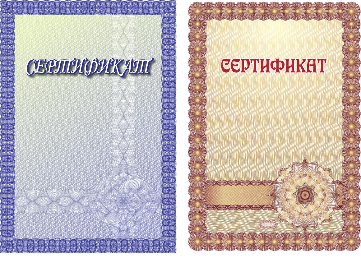 Образец подарочного сертификата скачать бесплатно в ворде