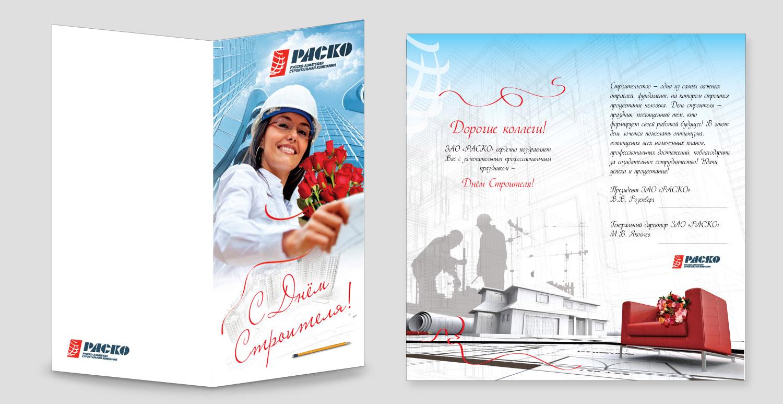 Корпоративные открытки ко Дню Строителя - издательство 60