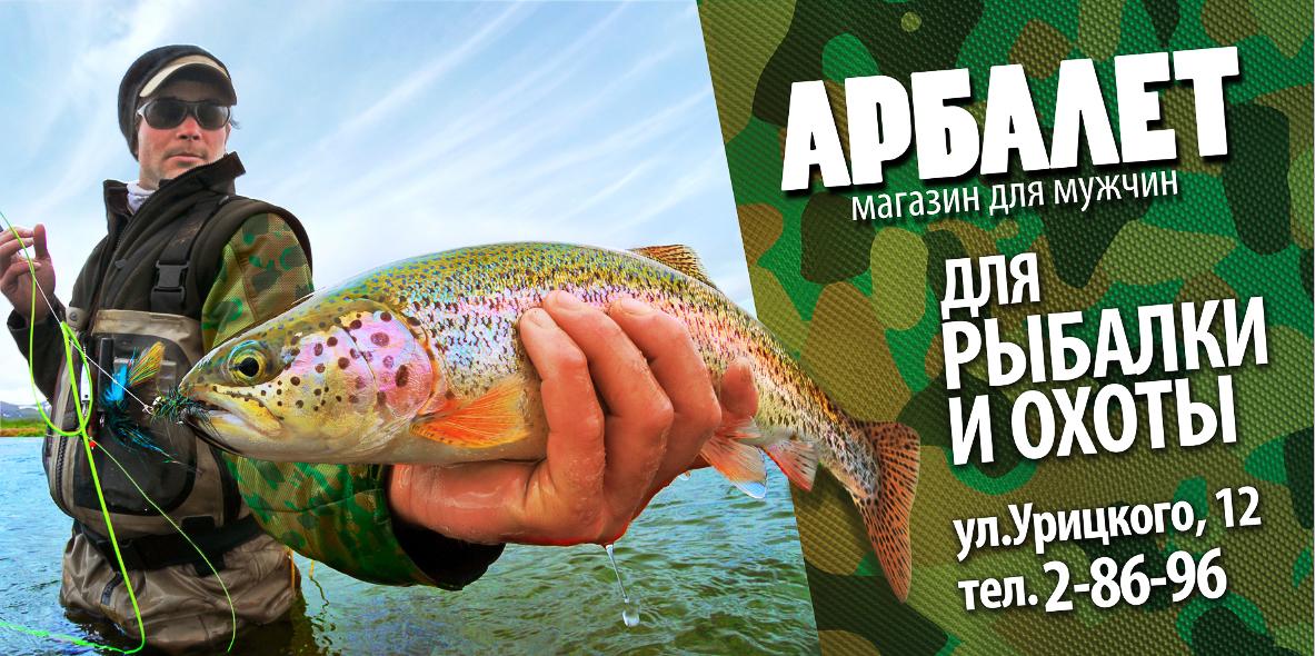 баннер магазина все для рыбалки