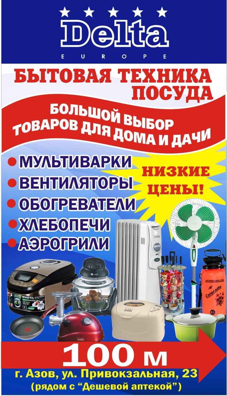 Интернет магазин ФОКСТРОТ  Сеть магазинов бытовой техники