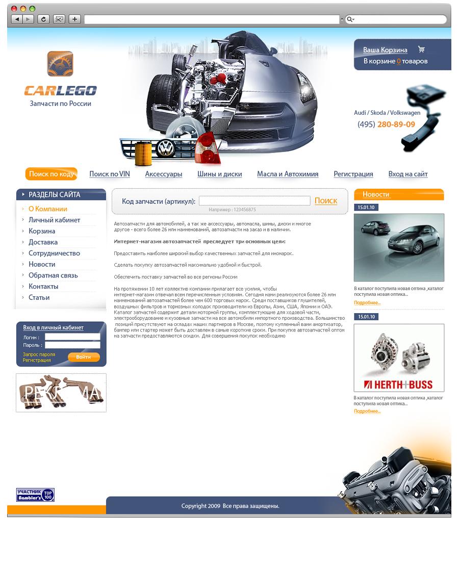 Дизайн сайтов автозапчастей