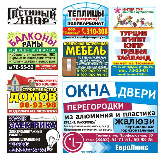 Удалённая работа Работа фрилансера Югова Татьяна tashtmn Рекламные модули для газеты Гостиный Двор