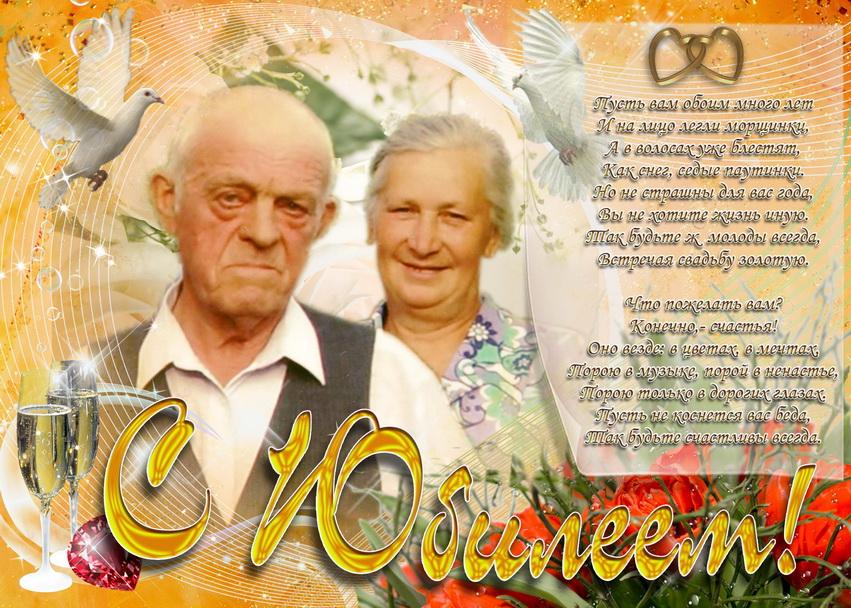 Поздравления на 60 лет свадьбы бабушке и дедушке 72