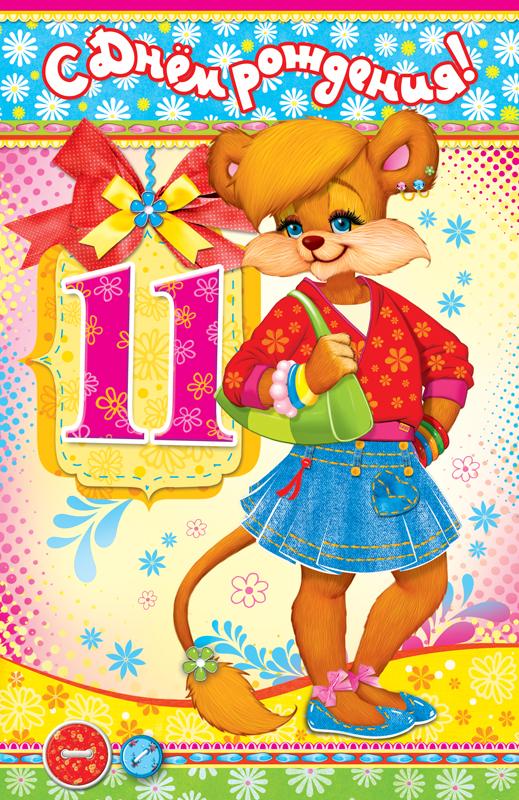 Поздравления с днем рождения доченька 11 лет 39