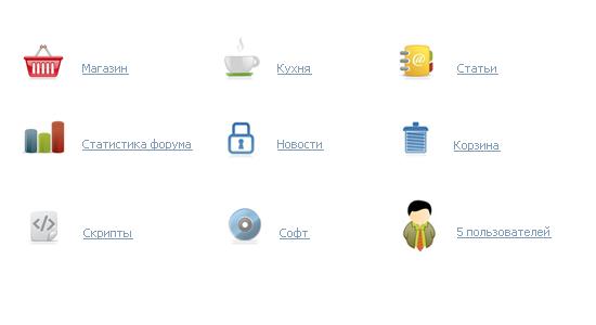 набор иконок для форума: