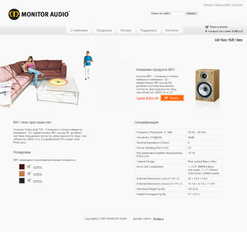 MonitorAudio - аудио магазин