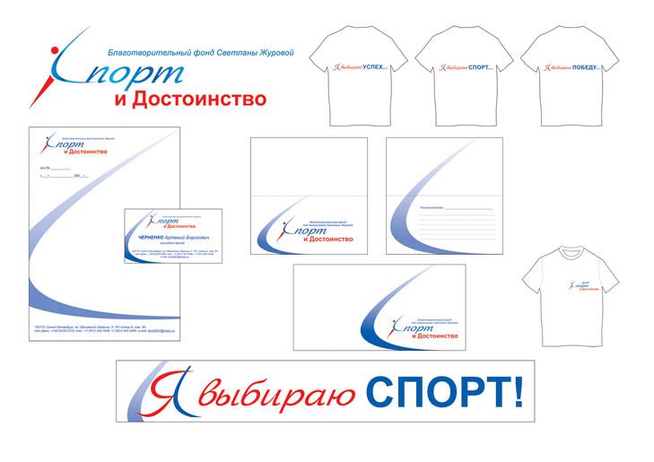 """Лого и фирменный стиль  """"Фонд Спорт и достоинство """""""