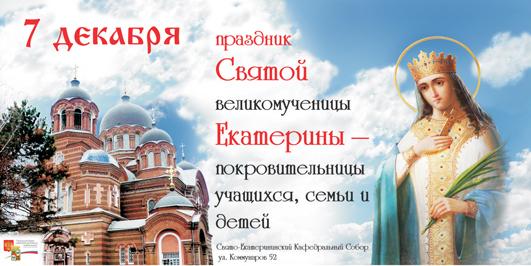 Поздравления в день ангела екатерины