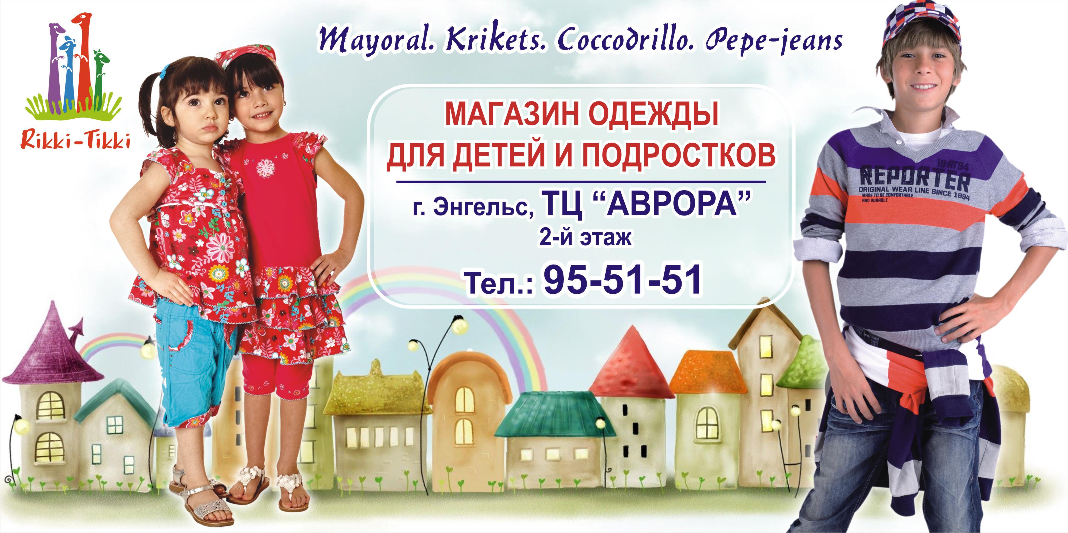 Реклама Детского Магазина Одежды